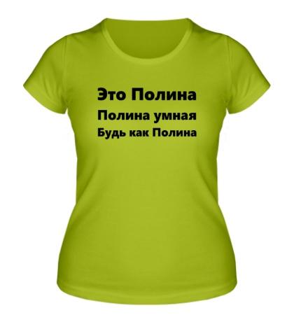 Женская футболка Будь как Полина