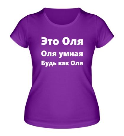 Женская футболка Будь как Оля