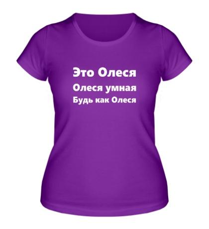 Женская футболка Будь как Олеся
