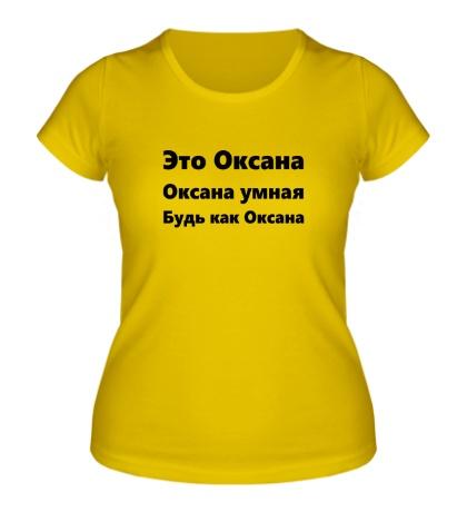 Женская футболка Будь как Оксана