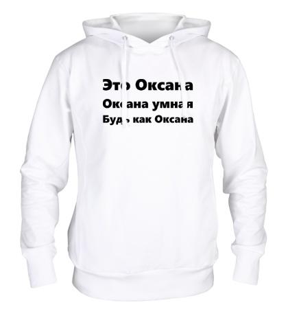Толстовка с капюшоном Будь как Оксана