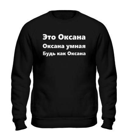 Свитшот Будь как Оксана
