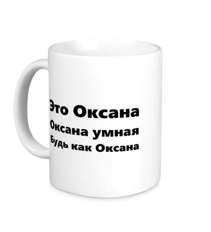 Керамическая кружка Будь как Оксана