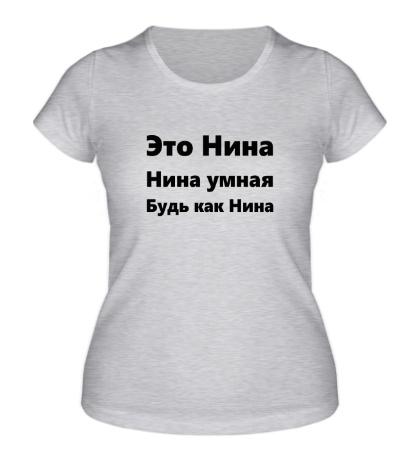 Женская футболка Будь как Нина