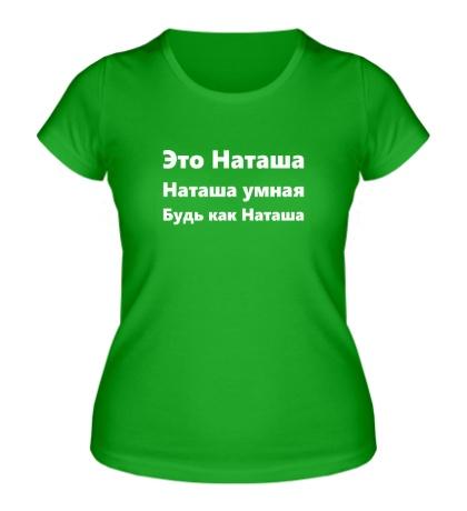 Женская футболка Будь как Наташа