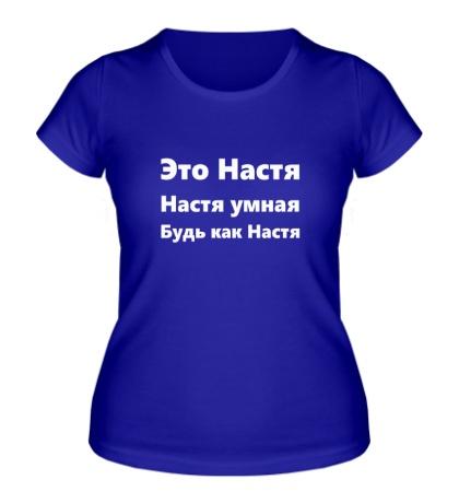 Женская футболка Будь как Настя
