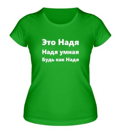 Женская футболка Будь как Надя