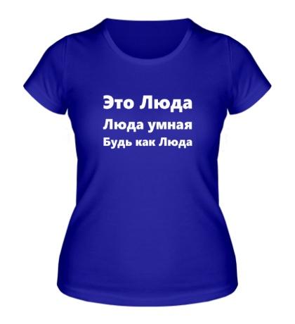 Женская футболка Будь как Люда