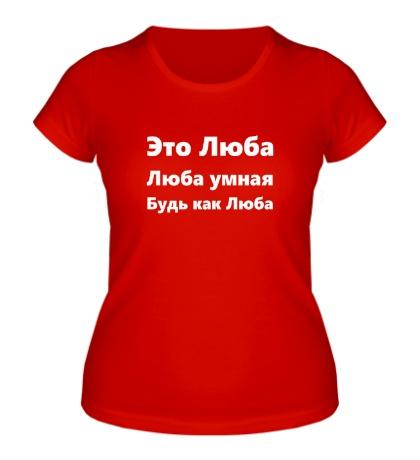Женская футболка Будь как Люба