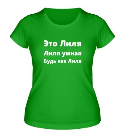 Женская футболка Будь как Лиля