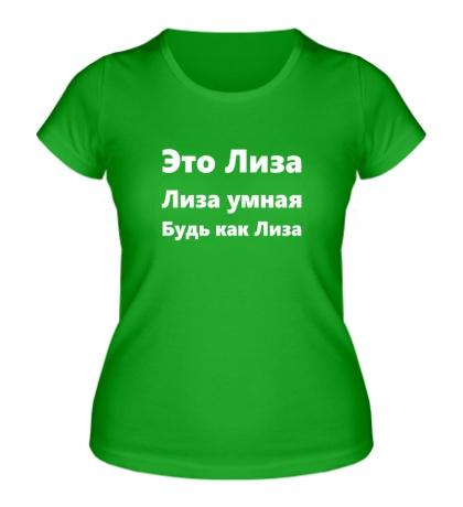 Женская футболка Будь как Лиза