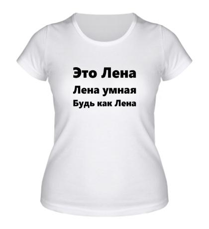 Женская футболка Будь как Лена