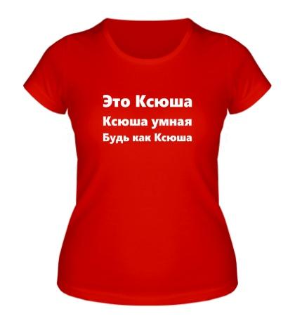Женская футболка Будь как Ксюша