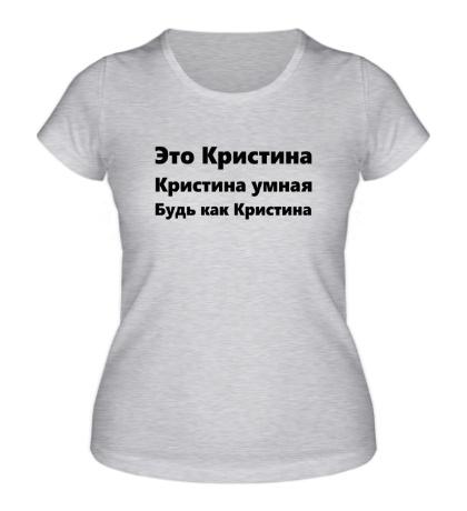 Женская футболка Будь как Кристина