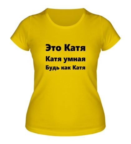 Женская футболка Будь как Катя