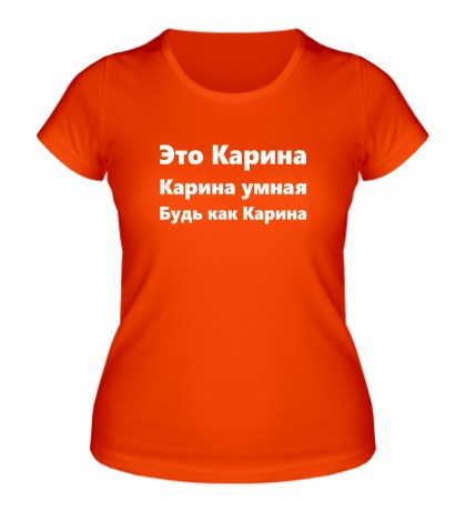 Женская футболка Будь как Карина
