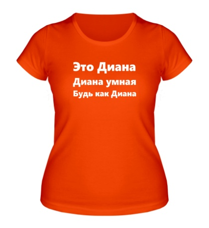 Женская футболка Будь как Диана
