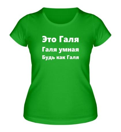 Женская футболка Будь как Галя