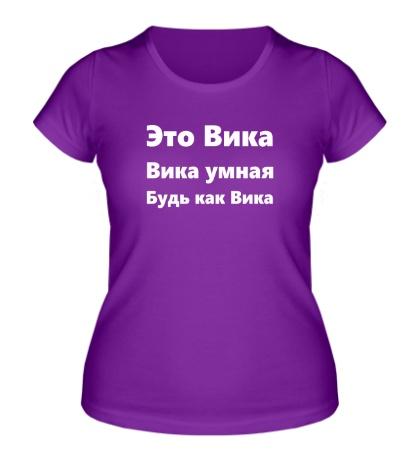 Женская футболка Будь как Вика