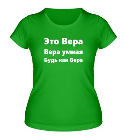 Женская футболка Будь как Вера