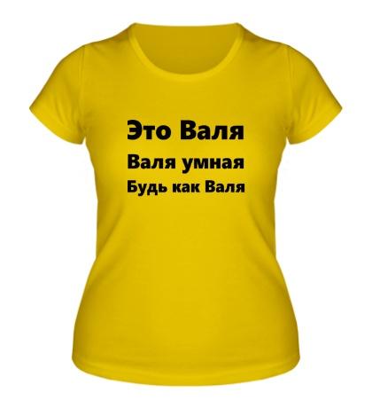 Женская футболка Будь как Валя