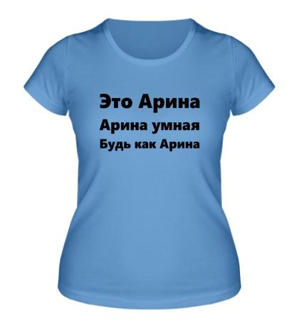 Женская футболка Будь как Арина