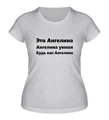 Женская футболка Будь как Ангелина