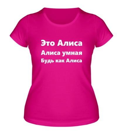 Женская футболка Будь как Алиса