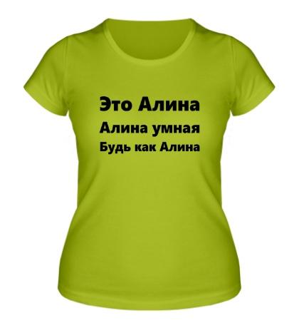Женская футболка Будь как Алина