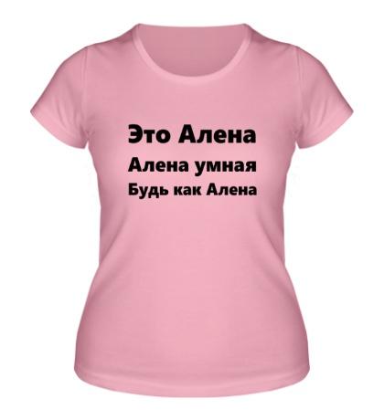 Женская футболка Будь как Алена