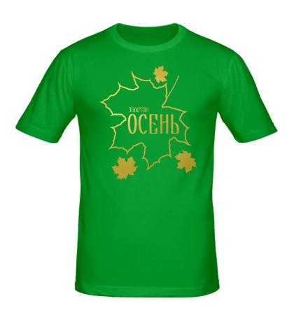 Мужская футболка Золотая осень