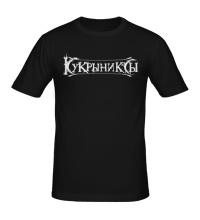 Мужская футболка Кукрыниксы: лого