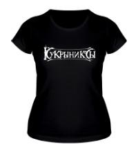 Женская футболка Кукрыниксы: лого