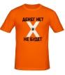 Мужская футболка «Денег нет и не будет» - Фото 1