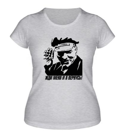 Женская футболка Жди меня и я вернусь