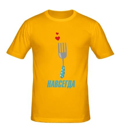 Мужская футболка Навсегда вместе: вилка