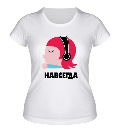 Женская футболка Всегда вместе, для нее
