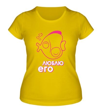 Женская футболка Люблю свою рыбку