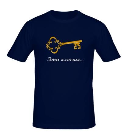 Мужская футболка У него ключик