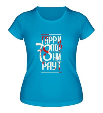 Женская футболка Гарри Топор