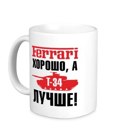 Керамическая кружка T-34 против Ferrari