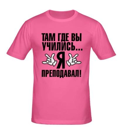 Мужская футболка Я преподавал