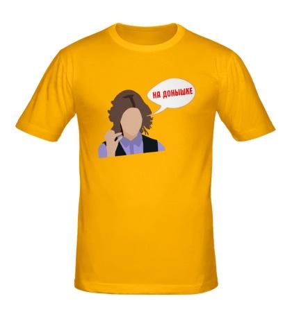 Мужская футболка На донышке