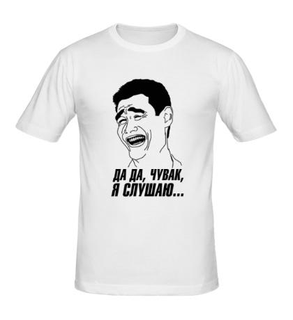 Мужская футболка Да-да, я слушаю