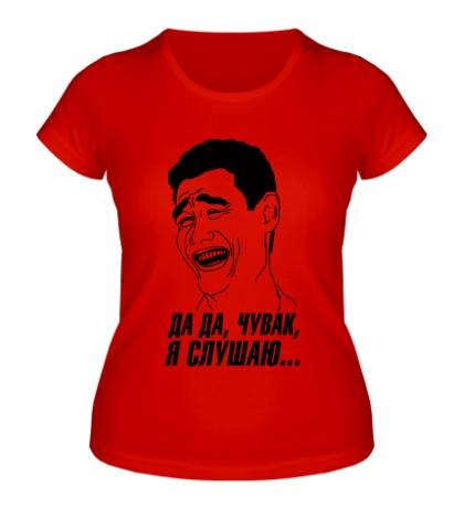Женская футболка Да-да, я слушаю