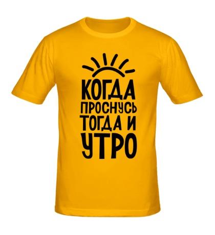 Мужская футболка Проснусь, тогда и утро