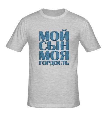 Мужская футболка Мой сын моя гордость