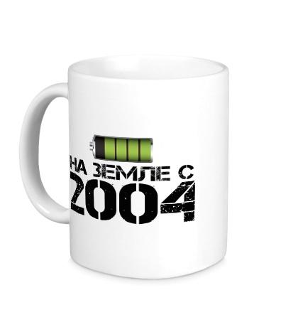 Керамическая кружка На земле с 2004