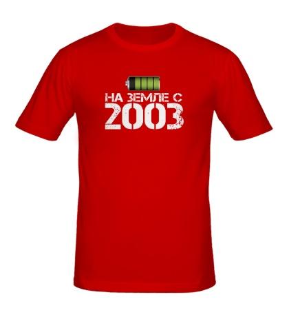Мужская футболка На земле с 2003