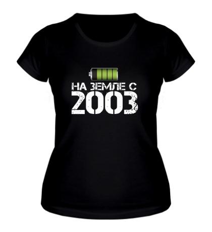 Женская футболка На земле с 2003
